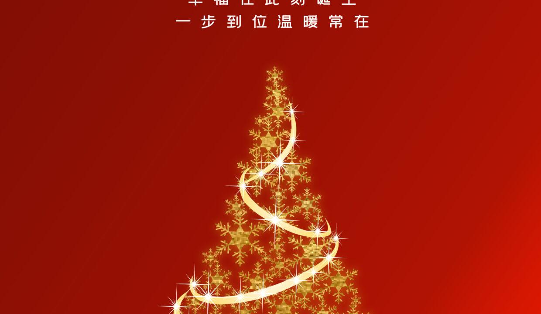 圣诞节|优居房屋管家祝大家岁岁常欢愉,万事皆胜意!