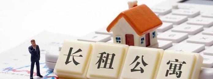 深圳房屋托管公司优居房屋管家:预计未来5年,长租公寓的发展主流或将为租赁式住宅小区!