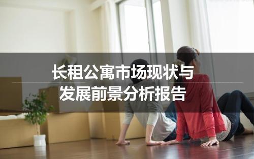 """长租公寓预计是未来十年最好的行业,深圳房屋托管公司优居房屋管家:但首先还是要挺过""""今年""""!"""