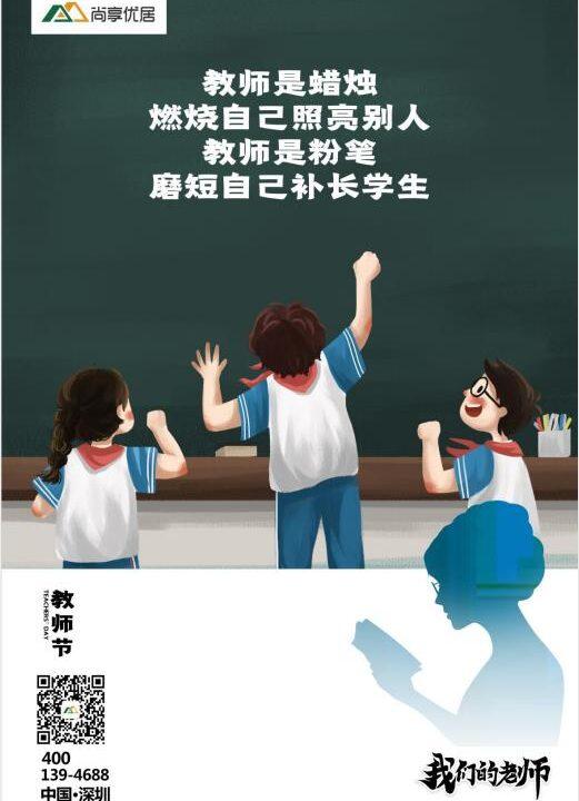 纸短情长,师恩难忘,深圳房屋托管公司优居房屋管家祝所有老师教师节快乐!