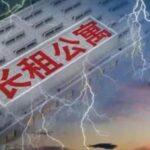 自疫情以来深圳多家长租公寓企业连续爆雷,数万业主租客谁来拯救?