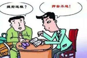 深圳房屋管家提醒作为房东的你,以下这些房屋出租的注意事项有了解过吗?