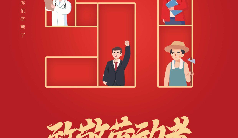 五一劳动节:致敬每一个为生活努力的人!