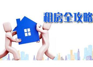 优居房屋管家:网上的租房攻略千篇一律?看这篇,帮你找到真正合适的房子!